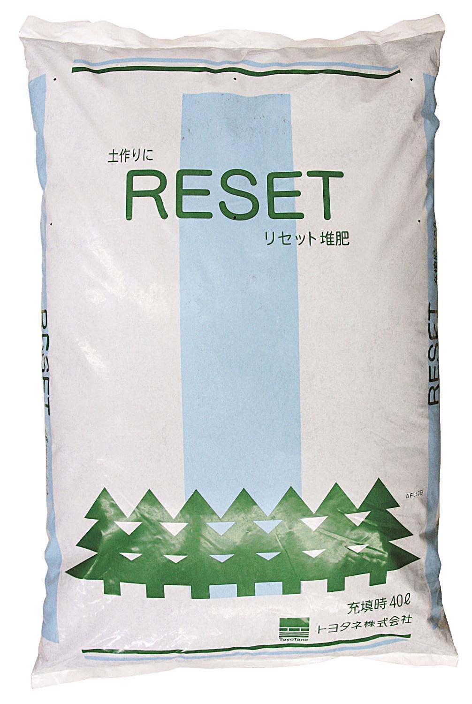 リセット堆肥《土壌改良剤》