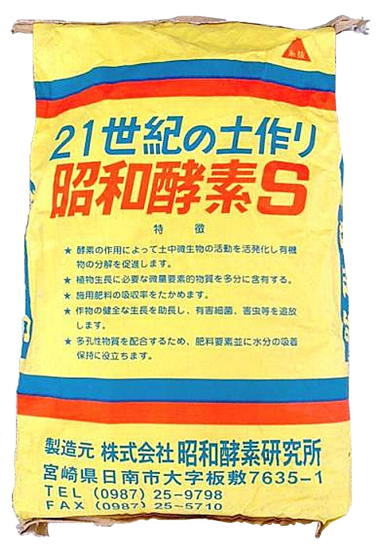 昭和酵素S《土壌改良剤》