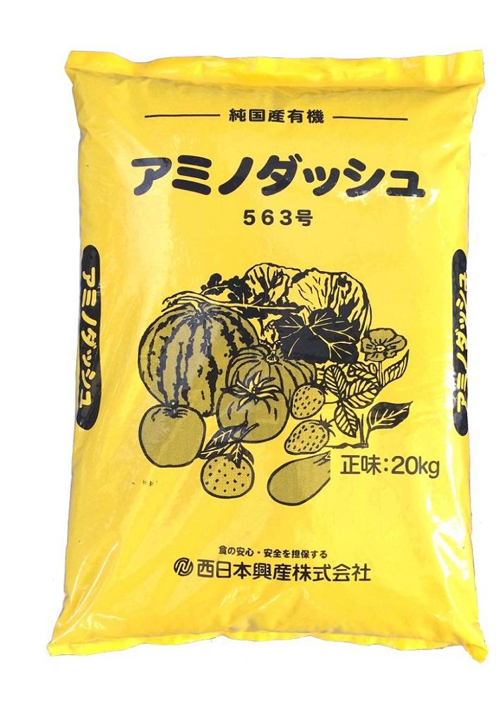 アミノダッシュ563号《固形肥料》