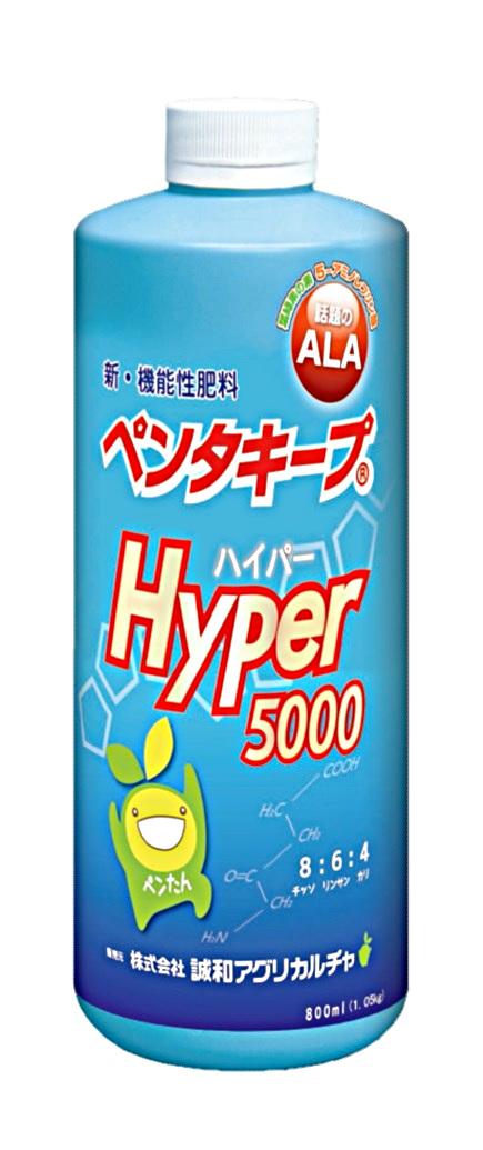 ペンタキープHyper5000《葉面散布剤》