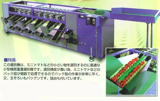 『小型精密重量選別機 MC-202型』